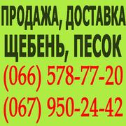 купить щебень Николаев. куплю,  доставка щебень все фракции в Николаеве