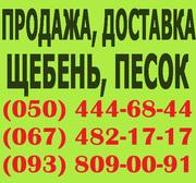 Продажа Щебень Донецк. ПРОДАЖА,  доставка щебень любой фракции