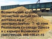 Песок вознесенский мытый без глины на бетон стяжку доставка  Одесса