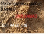 никитинский крупнозернистый песок.недорого с доставкой