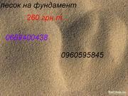 песок среднезернистый , сеяный, без глины
