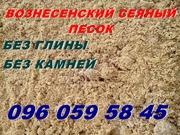 Вознесенский песок сеяный мытый недорого в одессе